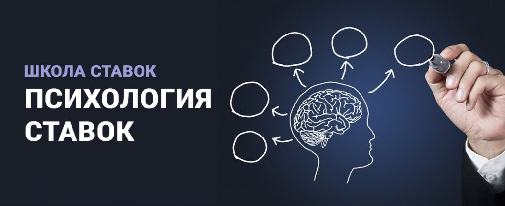 Психология ставок
